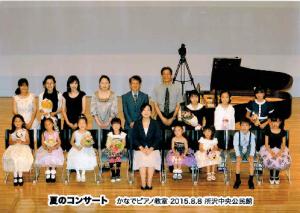 2015夏コン